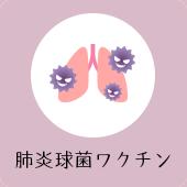 肺炎球菌検査
