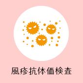 風疹抗体価検査