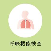 呼吸機能検査