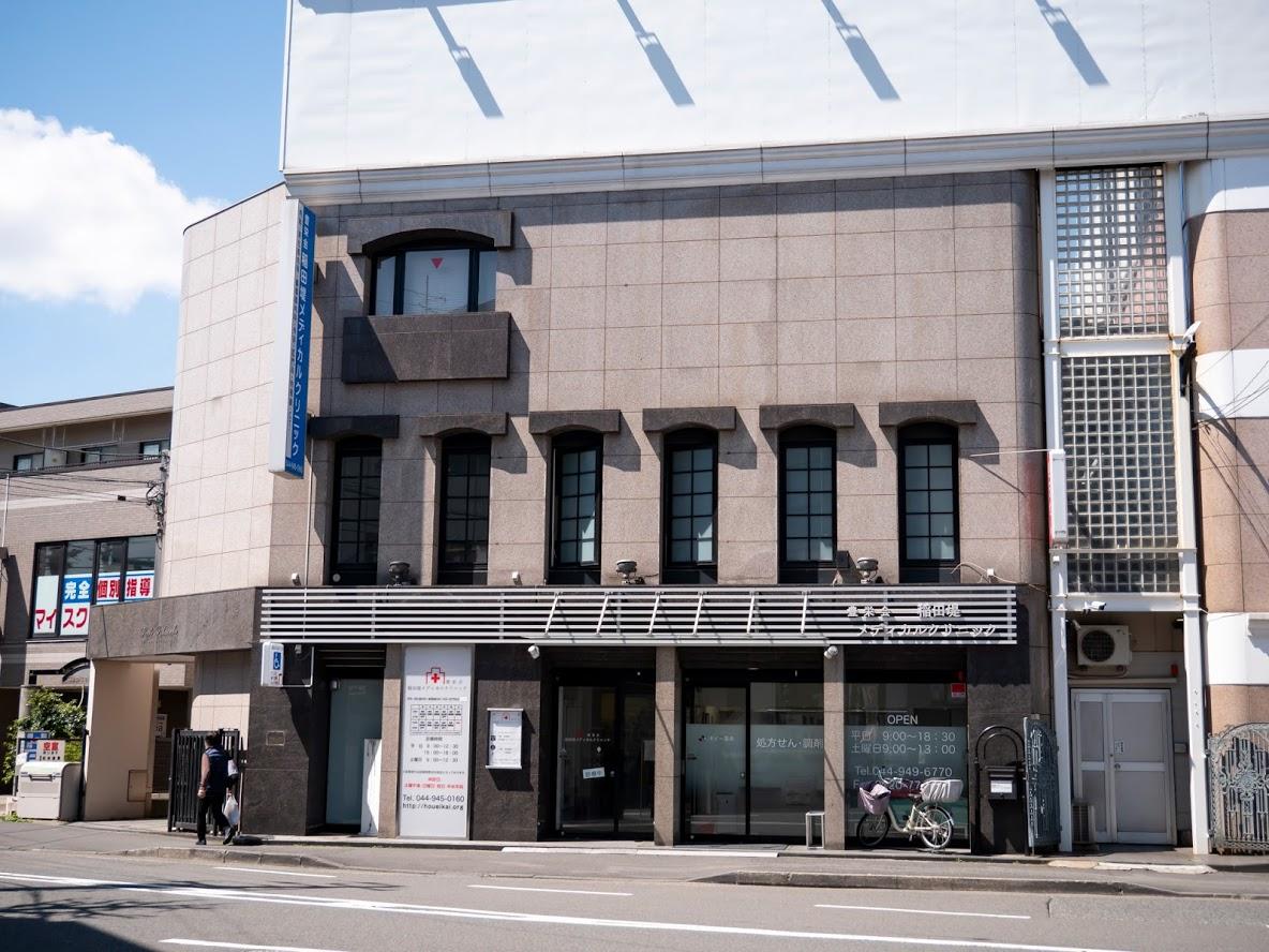稲田堤メディカルクリニック健診室