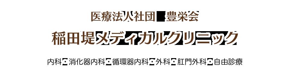 医療法人社団豊栄会稲田堤メディカルクリニック